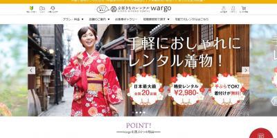 京都着物レンタルwargo