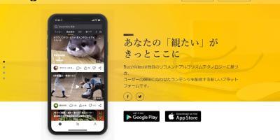 BuzzVideo バズビデオ