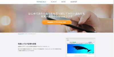 Seesaaブログ(シーサー)