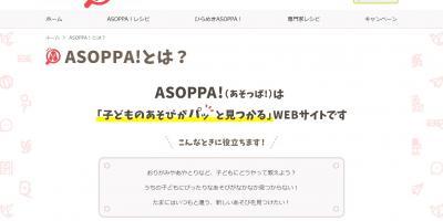 ASOPPA!(あそっぱ!)
