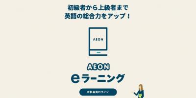 AEON eラーニング