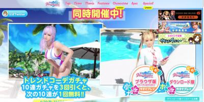 DEAD OR ALIVE Xtreme Venus Vacation - 公式サイト