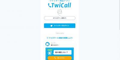 TwiCall