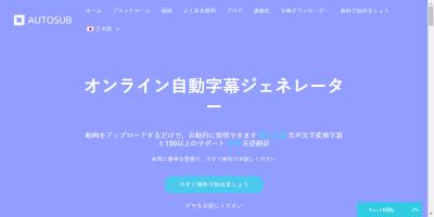 AutoSub - Auto Subtitle Generator Online